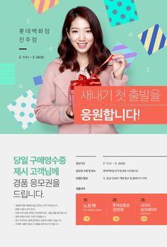 Layout Template, Flyer Template, Templates, Event Banner, Event Page, Korea Fashion, Event Design, Promotion, Web Design