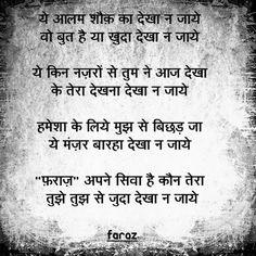Shayari.... Faraz