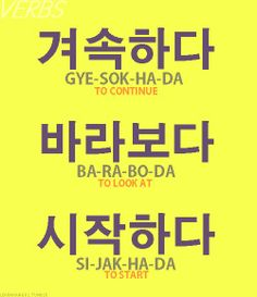 Korean words and phrases..                                                                                                                                                                                 More