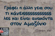 Γράφει η άλλη γεια σου τι κάνειςςςςςςςςςςςςςς - Ο τοίχος είχε τη δική του υστερία – Funny Greek Quotes, Funny Picture Quotes, Photo Quotes, Funny Quotes, Speak Quotes, Quotes Gif, Stupid Funny Memes, Funny Facts, Clever Quotes