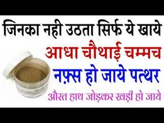 Ayurvedic knowledge Hindi - YouTube All Mantra, Herbs For Health, Gym Workout For Beginners, Home Remedies, Gym Workouts, Ali, Knowledge, Mindfulness, Youtube