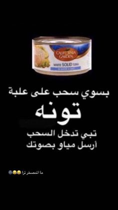 Funny Study Quotes, Jokes Quotes, Life Quotes, Arabic Funny, Funny Arabic Quotes, Short Quotes Love, Best Quotes, Funny Picture Jokes, Funny Jokes