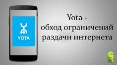 Обход ограничений Yota на раздачу Wi-Fi с Android смартфона