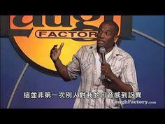 黑人之間的種族歧視!單口喜劇 - 有英國腔的黑人 (中文字幕) - YouTube