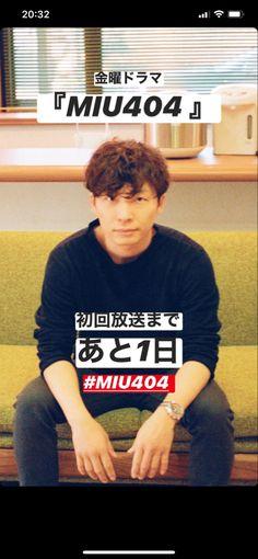 日 放送 miu404 初回 『MIU404』全話まとめ!フル動画見逃し配信を無料視聴する方法!【綾野剛・星野源のドラマ】|ゆみログ