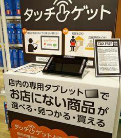 店内の専用タブレットでお店にない商品が選べる見つかる買えるサービス