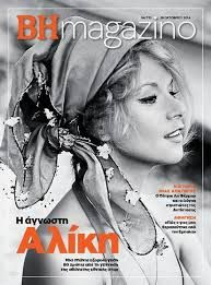 aliki vougiouklaki Αναζήτηση Google Old Greek, Bright Stars, Movie Stars, Famous People, Actors & Actresses, Greece, Fashion Photography, Cinema, My Love
