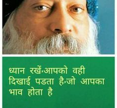 Osho Quotes Love, Chankya Quotes Hindi, Gita Quotes, Motivational Quotes In Hindi, Good Thoughts Quotes, Good Life Quotes, Spiritual Quotes, Inspirational Quotes, Brother Sister Quotes
