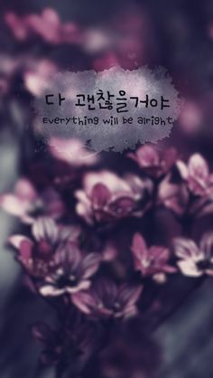Everything will be alright (다 괜찮을거야)