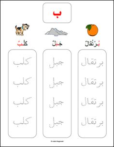اوراق عمل للاطفال لتعليم الحروف وكتابتها والتلوين-شيتات
