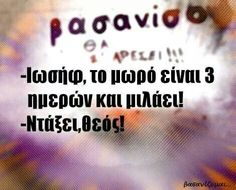 Funny Greek Quotes, Funny Quotes, Funny Memes, Jokes, Simple Words, Cool Words, Wise Words, Clever Quotes, Sarcasm Humor