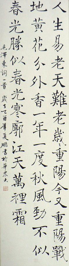 Various Artists - Kai Style Calligraphy Artwork from Paul Xia #shodo…