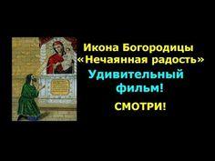 Икона Богородицы «Нечаянная радость».Удивительный фильм!Смотри! - YouTube