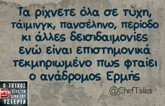 Επιστημονικα τεκμηριωμενο. Favorite Quotes, Best Quotes, Life Quotes, Funny Facts, Funny Jokes, Funny Shit, Hilarious, Funny Images, Funny Pictures