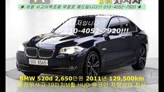 중고차 구매 시승 BMW 520d 2,650만원 2011년 129,500km(국민차매매단지/KB차차차:중고차시세/취등록세/할부/리...