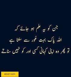 Kuch log apni kahani Allah k ilawa aur ksi ko nahi sunate . Inspirational Quotes In Urdu, Poetry Quotes In Urdu, Best Quotes In Urdu, Sufi Quotes, Urdu Poetry Romantic, Love Poetry Urdu, Allah Quotes, Quran Quotes, Muslim Quotes