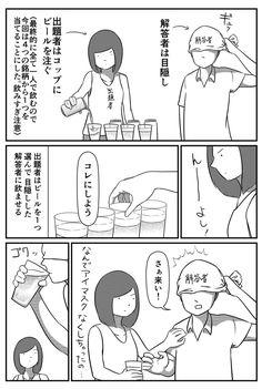 さわぐち けいすけ (@tricolorebicol1) さんの漫画 | 234作目 | ツイコミ(仮) Manga, Comics, Funny, Manga Anime, Manga Comics, Funny Parenting, Cartoons, Comic, Hilarious