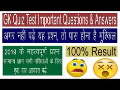 Hello, Guys Here It Is Very Useful GK Video For All of You. I hope You Like It. Download Pdf Here: www.onlinestudypoint5.blogspot.in. Gk Questions And Answers, Question And Answer, This Or That Questions, I Hope You, Knowledge, Pdf, Make It Yourself, Education, Guys