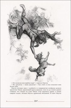 Mowgli. ISBN 978-5-392-01628-0; 2011. Illustrator Vasily Vatagin.