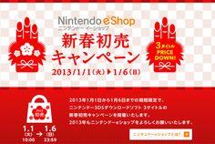 画像:Nintendo e-shop新春初売りキャンペーンキャプチャ