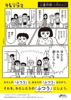 【Pick of the week】今週の国内事例ピックアップ Aichi, Anti Racism, Zine, Funny Cute, Illustration Art, Advertising, Design Inspiration, Wisdom, Japan