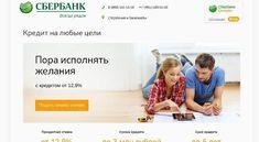 Как рассчитать кредит в Сбербанке?