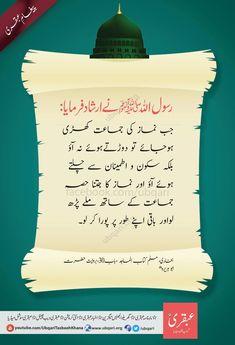 Islamic Qoutes, Islamic Teachings, Islamic Dua, Hadith Quotes, Hazrat Ali, Islam Quran, Muhammad, Super Powers, Spirituality
