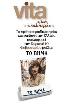 Μετρητές Υγείας   Vita.gr Diet, Banting, Diets, Per Diem, Food