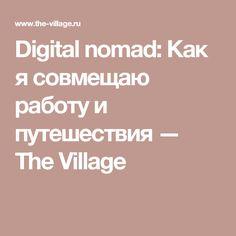 Digital nomad: Как я совмещаю работу и путешествия — The Village