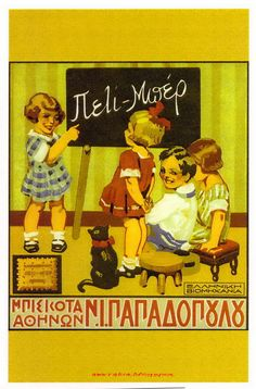 Retro Ads, Vintage Ads, Vintage Posters, Old Advertisements, Advertising, Old Greek, Poster Pictures, Old School, Greece