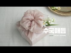 Japanese Gift Wrapping, Elegant Gift Wrapping, Wedding Gift Wrapping, Japanese Gifts, Wedding Gift Boxes, Creative Gift Wrapping, Wrapping Ideas, Craft Gifts, Diy Gifts