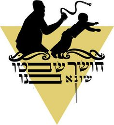Hebrew Calligraphy; some illustration and art as well