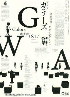 グラインダーマン『MUSTANG Colors』募集要項                                                                                                                                                                                 もっと見る