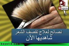 نصائح  مجربة لعلاج تقصف الشعر, علاج تقصف وتساقط الشعر بطرق سهلة
