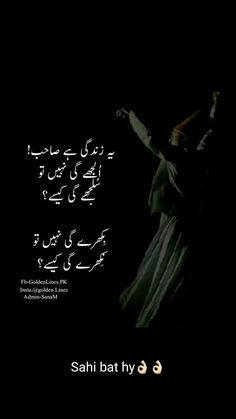 Guess so 🤷♀️ Urdu Poetry Romantic, Love Poetry Urdu, Poetry Quotes, Wisdom Quotes, Life Quotes, Iqbal Poetry, Sufi Poetry, Islamic Inspirational Quotes, Religious Quotes