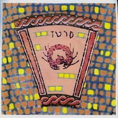 Judith Weinshall Liberman, the Zodiac Series: Cancer. Inspired by the wheel of the zodiac as represented in a 6th century synagogue mosaic floor excavated in Beit Alpha, Israel.