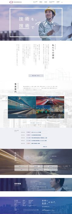 Web Design, Site Design, Flat Design, Kids Web, Web Inspiration, Web Layout, Interface Design, Japan Fashion, Corporate Design