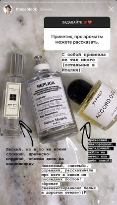 Perfume Collection, Beauty Routines, Perfume Bottles, Hair Beauty, Cosmetics, Makeup, Fragrances, Style, Perfume Store