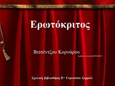 Erotokritos _ Arvanta by Angeliki Arvanta via slideshare