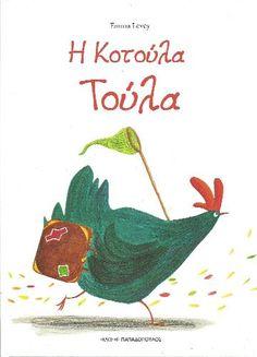 19+1 κορυφαία παιδικα βιβλια για τη μάνα, τη μητέρα, τη μανούλα, τη μαμά - Elniplex Beautiful Stories, I Love Books, Book Lists, Learning Activities, Kids And Parenting, Book Review, Fairy Tales, Projects To Try, Children