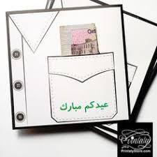 نتيجة بحث الصور عن كروت عيدية جاهزة للطباعة Eid Cards Eid Stickers Eid Gifts