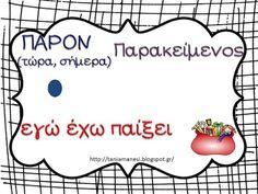 Πηγαίνω στην Τετάρτη...: 6η ενότητα: Ιστορίες παιδιών - Το μεγάλο μυστικό (13 χρήσιμες συνδέσεις) Greek Language, Special Needs Kids, Grammar, Advice, Teaching, Education, Children, Fictional Characters, Exercises