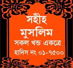 Quran Quotes Inspirational, Islamic Quotes, Bangla Quran, English Books Pdf, Good Prayers, Allah Names, Free Pdf Books, About Me Blog, Reading