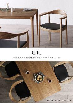 北欧デザイナーズダイニング5点セット・北欧家具通販店Sotao Dining Table Chairs, Dining Furniture, Dining Area, Furniture Design, Midcentury Modern Dining Table, Cool Kitchens, Interior Inspiration, Wood, Home Decor
