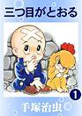 三つ目がとおる:マンガwiki:TezukaOsamu.net(JP) 手塚治虫 公式サイト