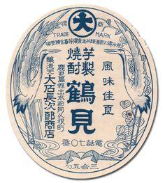 ||| ラベルギャラリー ~大石酒造株式会社 |||(鹿児島県 阿久根市) Vintage Design, Retro Design, Design Art, Typography Logo, Graphic Design Typography, Logos, Chinese Design, Japanese Graphic Design, Label Design