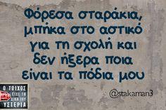 Φόρεσα σταράκια, μπήκα στο αστικό - Ο τοίχος είχε τη δική του υστερία – @stakaman3 Κι άλλο κι άλλο: -Εμένα που με βλέπεις… -Δεν μπορώ ν'αποφασίσω… Η πιο αξιόπιστη… Το να κάνω παρέα… Δεν ελπίζω τίποτα… Αυτό το φόρεμα με κάνει… -Αν θυμάμαι καλά… Το πρώτο πράγμα που… #stakaman3