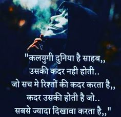 Marathi Quotes, Hindi Quotes, Inspirational Quotes In Hindi, Real Life, Movies, Movie Posters, Instagram, Film Poster, Films