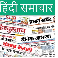 """Now can place your ad for all major editions of Hindustan online at lowest rates.Visit releasemyad.com view rates & book your classified or display classified ad. """"Hindustan newspaper ad,"""" Newspaper Advertisement, Advertising, Display Ads, Post Date, Best Quotes, Public, Good Things, This Or That Questions"""