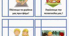 Ζήση Ανθή : Κανόνες για το νηπιαγωγείο ... αλλά και το σπίτι !    Καλές συνήθειες στο τραπέζι                        Τι πρέπει να κάνουμε ... Diagram, Words, Blog, Horse